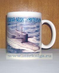 Кружка Атомная подводная лодка проекта 667БД