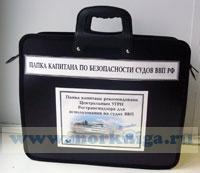 Папка Капитана по безопасности для судов внутренних водных путей Российской Федерации