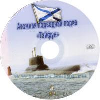 DVD Атомная подводная лодка