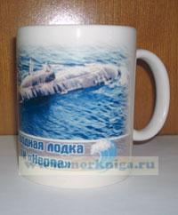 Кружка Атомная подводная лодка проекта 971И