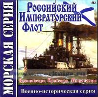 CD Российский Императорский флот (Броненосцы, Крейсера, Миноносцы) (483)