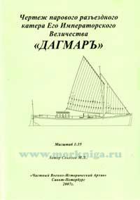 Чертежи кораблей. Чертеж парового разъездного катера Его Императорского Величества