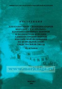 Инструкция для капитанов-координаторов морских спасательно-координационных центров и подцентров морских администраций портов Российской Федерации по использованию средств связи ГМССБ. РД. 31. 6.03-01