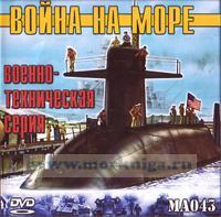DVD Война на море. Военно-техническая серия (МА043)