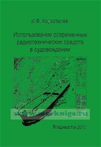Использование современных радиотехнических средств в судовождении: монография