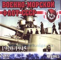 DVD Военно-морской флот СССР 1920-1945 (MA065)
