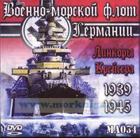 DVD Военно-морской флот Германии 1939-1945 (Линкоры, Крейсера) (MA034)