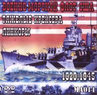 DVD Военно-морской флот США 1920-1945 (Тяжелые крейсера, Линкоры) (MA014)