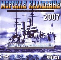DVD Морская кампания (от Балакина и Дашьяна) 2007 (MA021)
