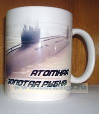 кружка с подводной лодкой
