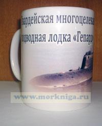 Кружка Гвардейская многоцелевая атомная подводная лодка проекта 971