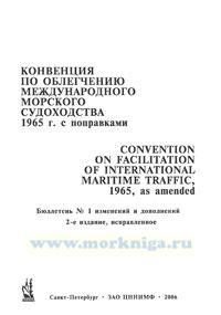 Бюллетень № 1 к Международной конвенции по облегчению морского судоходства (1965 г. с поправками) (2-е изд.)
