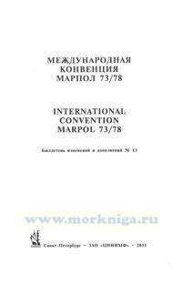 Бюллетень № 13 изменений и дополнений к Конвенции МАРПОЛ 73/78 и резолюций Комитета ИМО по защите морской среды от загрязнения с судов