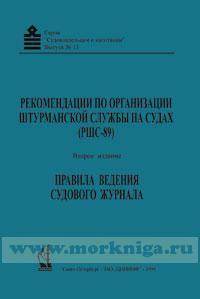 Рекомендации по организации штурманской службы на судах (РШС-89) и Правила ведения судового журнала