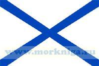 Флаг Андреевский (50 х75см)