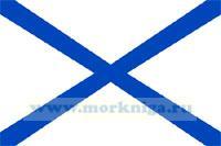 Флаг Андреевский (70 х 100см)