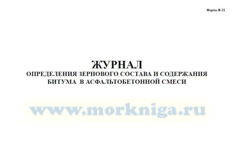 Резолюция A.912(22).Пересмотренный порядок оценки выполнения своих обязательств государством флага судна
