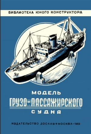 Модель грузопассажирского судна