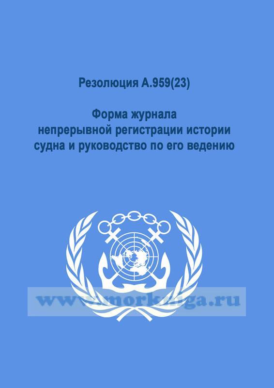 Резолюция A.959(23).Форма журнала непрерывной регистрации истории судна и руководство по его ведению