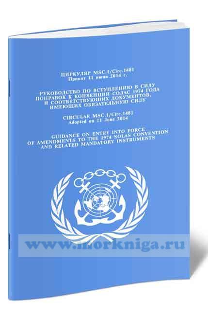 Циркуляр MSC.1/Сiгс.1481. Руководство по вступлению в силу поправок к Конвенции СОЛАС 1974 года и соответствующих документов, имеющих обязательную силу