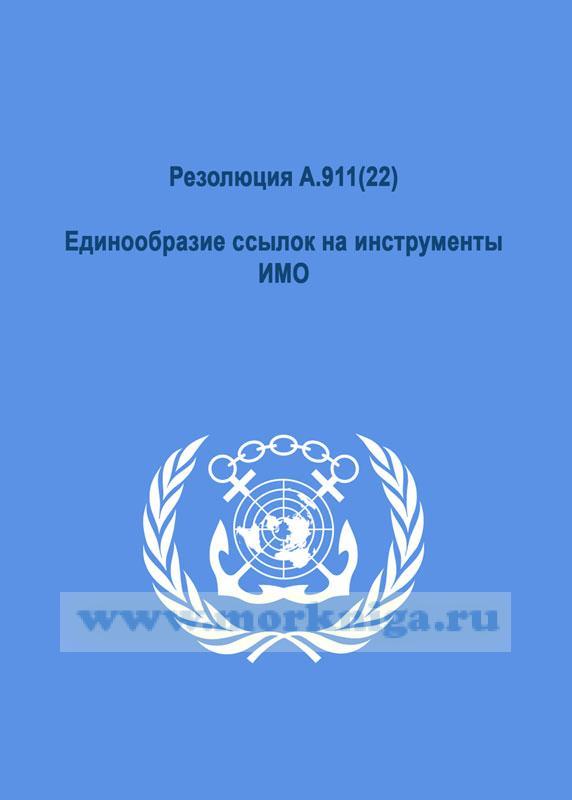 Резолюция A.911(22) Единообразие ссылок на инструменты ИМО
