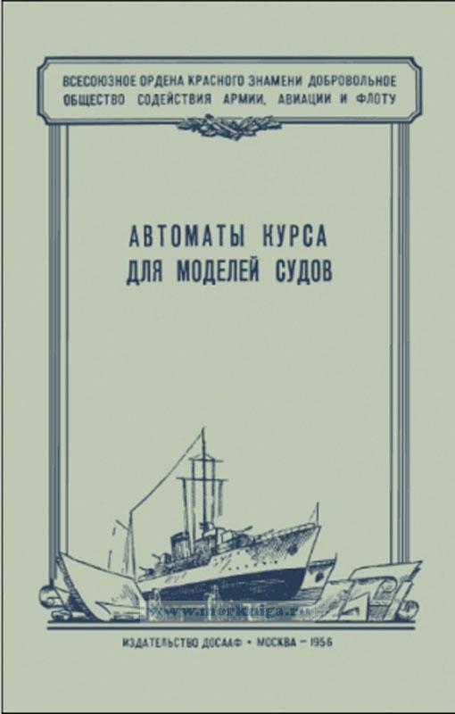 Автоматы курса для моделей судов