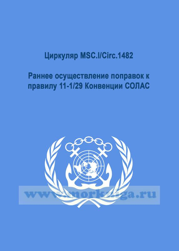 Циркуляр MSC.l/Circ.1482. Раннее осуществление поправок к правилу 11-1/29 Конвенции СОЛАС