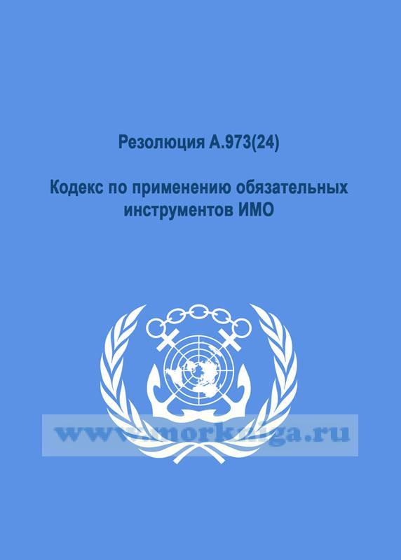 Резолюция A.973(24).Кодекс по применению обязательных инструментов ИМО