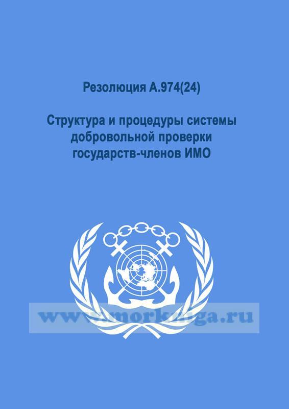 Резолюция A.974(24).Структура и процедуры системы добровольной проверки государств-членов ИМО