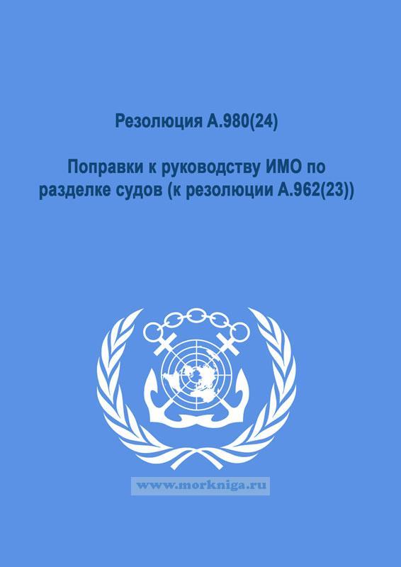 Резолюция A.980(24).Поправки к руководству ИМО по разделке судов (к резолюции A.962(23))