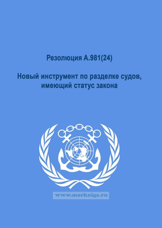 Резолюция A.981(24) Новый инструмент по разделке судов, имеющий статус закона
