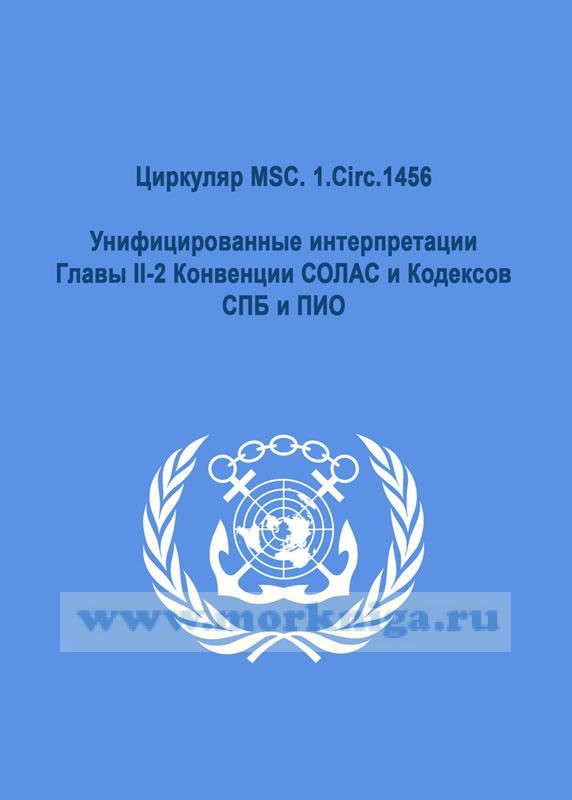 Циркуляр MSC. 1.Circ.1456. Унифицированные интерпретации Главы II-2 Конвенции СОЛАС и Кодексов СПБ и ПИО