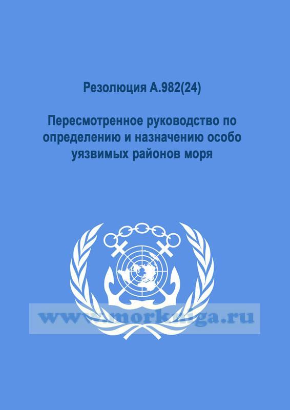 Резолюция A.982(24).Пересмотренное руководство по определению и назначению особо уязвимых районов моря