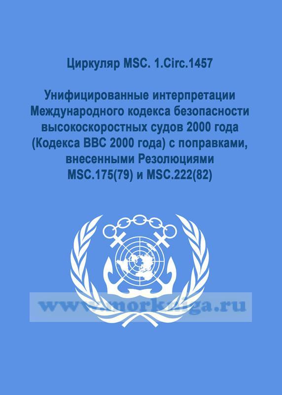 Циркуляр MSC. 1.Circ.1457. Унифицированные интерпретации Международного кодекса безопасности высокоскоростных судов 2000 года (Кодекса ВВС 2000 года) с поправками, внесенными Резолюциями MSC.175(79) и MSC.222(82)