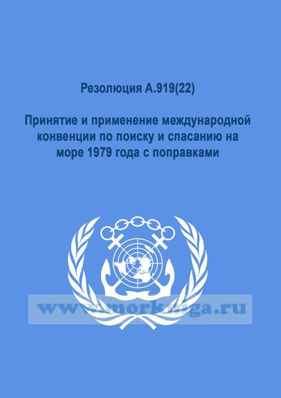 Резолюция A.919(22).Принятие и применение международной конвенции по поиску и спасанию на море 1979 года с поправками