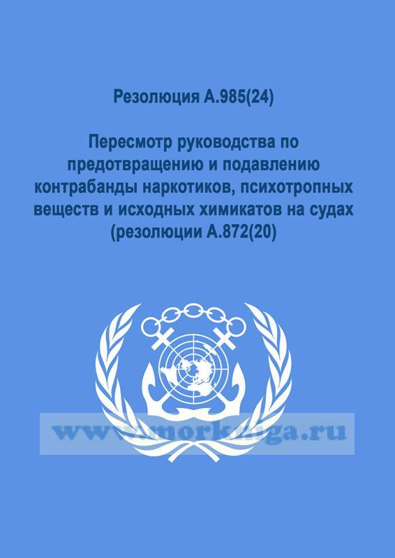 Резолюция A.985(24).Пересмотр руководства по предотвращению и подавлению контрабанды наркотиков, психотропных веществ и исходных химикатов на судах (резолюции A.872(20))