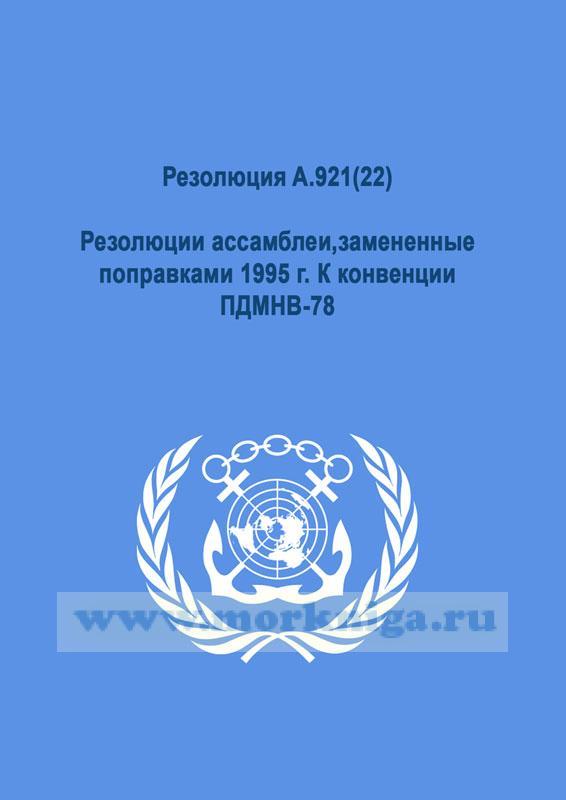 Резолюция A.921(22).Резолюции ассамблеи,замененные поправками 1995 г. К конвенции ПДМНВ-78