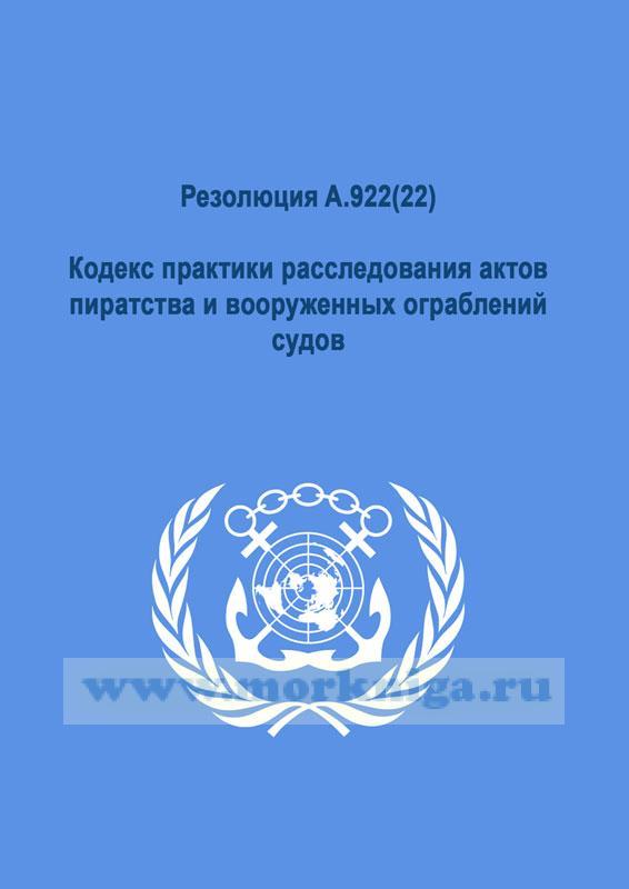 Резолюция A.922(22).Кодекс практики расследования актов пиратства и вооруженных ограблений судов