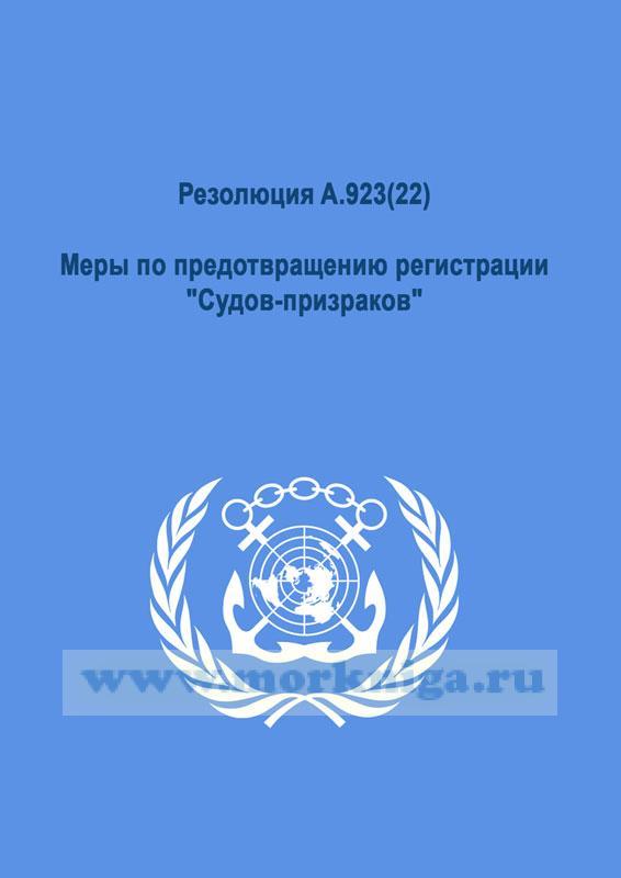 Резолюция A.923(22).Меры по предотвращению регистрации