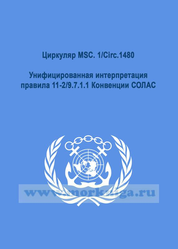 Циркуляр MSC. 1/Circ.1480. Унифицированная интерпретация правила 11-2/9.7.1.1 Конвенции СОЛАС