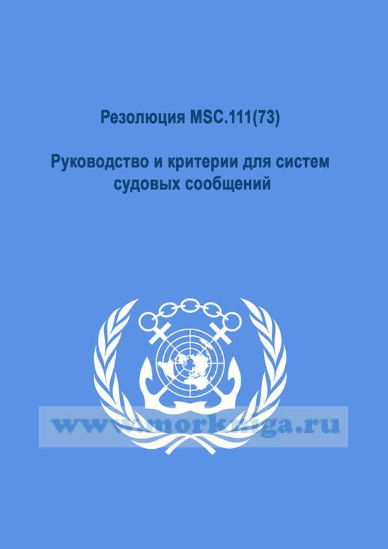 Резолюция MSC.111(73).Руководство и критерии для систем судовых сообщений