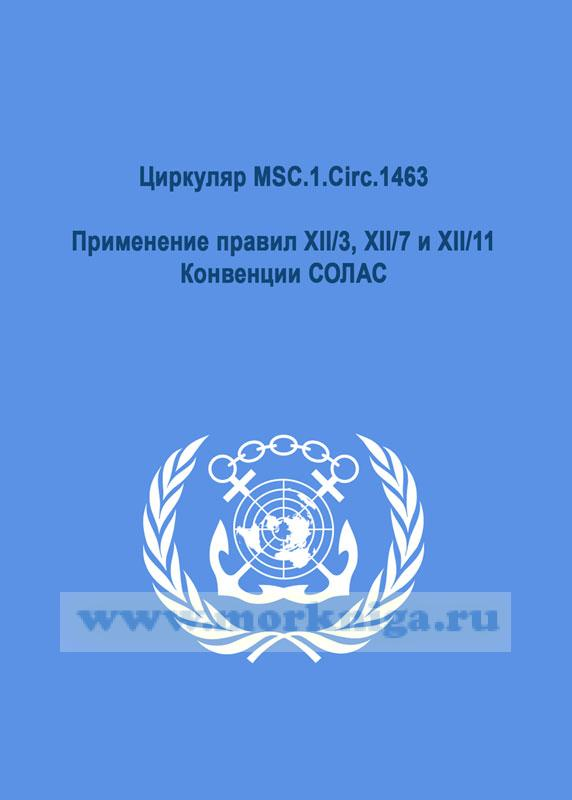 Циркуляр MSC.1.Circ.1463  Применение правил ХII/3, ХII/7 и XII/11 Конвенции СОЛАС