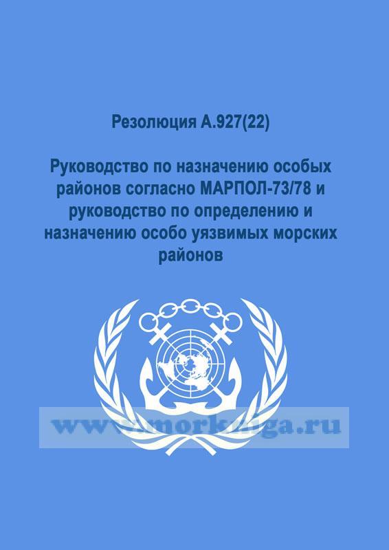 Резолюция A.927(22).Руководство по назначению особых районов согласно МАРПОЛ-73/78 и руководство по определению и назначению особо уязвимых морских районов