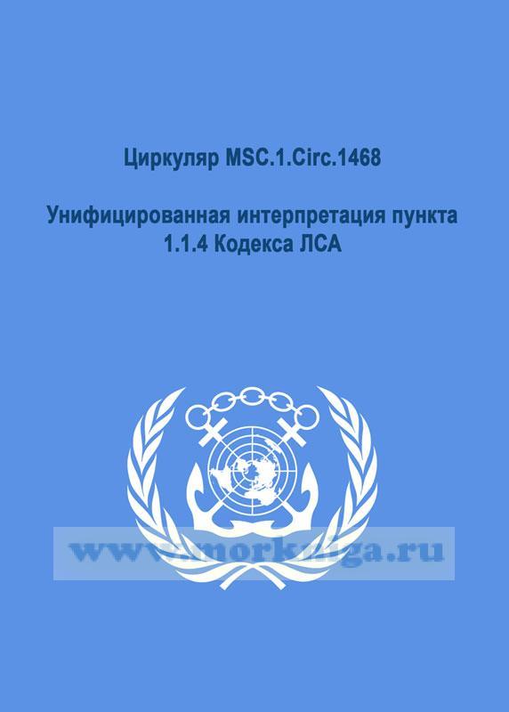Циркуляр MSC.1.Circ.1468. Унифицированная интерпретация пункта 1.1.4 Кодекса ЛСА