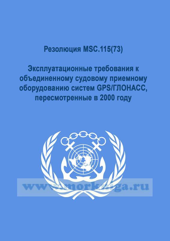 Резолюция MSC.115(73).Эксплуатационные требования к объединенному судовому приемному оборудованию систем GPS/ГЛОНАСС,пересмотренные в 2000 году