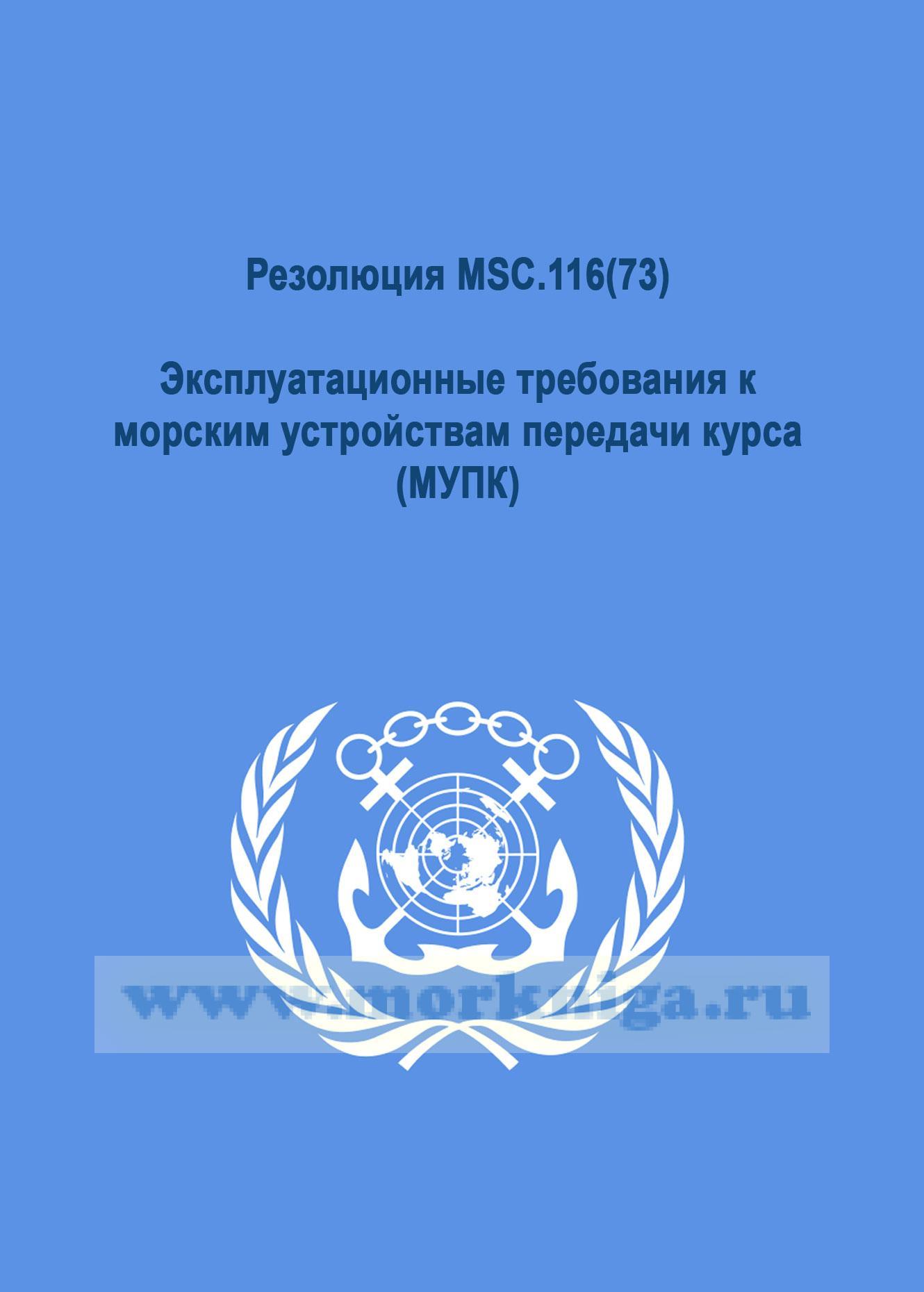 Резолюция MSC.116(73).Эксплуатационные требования к морским устройствам передачи курса (МУПК)