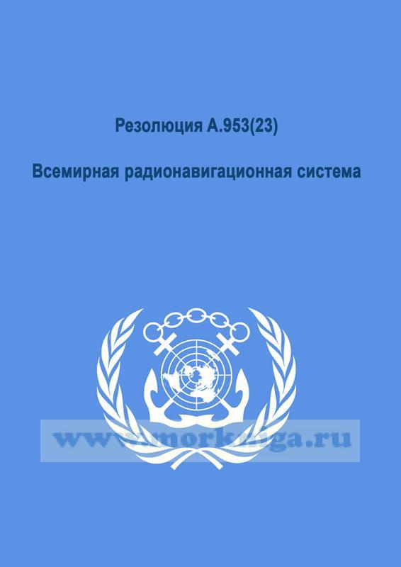 Резолюция A.953(23).Всемирная радионавигационная система