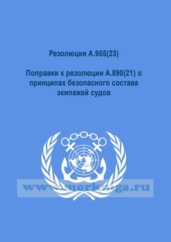 Резолюция A.955(23) Поправки к резолюции A.890(21) о принципах безопасного состава экипажей судов