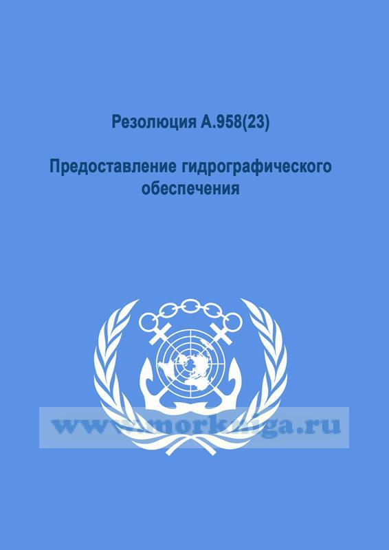 Резолюция A.958(23).Предоставление гидрографического обеспечения