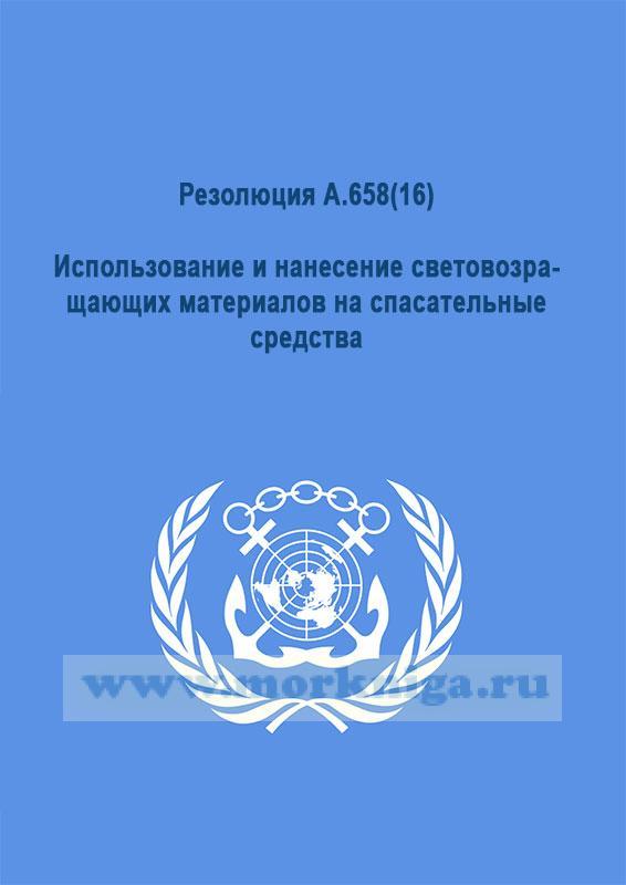 Резолюция А.658(16). Использование и нанесение световозращающих материалов на спасательные средства